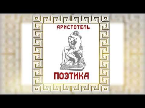 Аристотель «Поэтика»