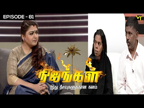 Nijangal with kushboo is a reality show to sort out untold issues. Here is the episode 81 of #Nijangal telecasted in Sun TV on 31/01/2017. Truth Unveils to Kushboo - Nijangal Highlights ... To know what happened watch the full Video at https://goo.gl/FVtrUr  For more updates,  Subscribe us on:  https://www.youtube.com/user/VisionTimeThamizh  Like Us on:  https://www.facebook.com/visiontimeindia