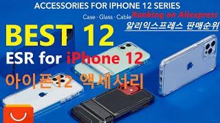 BEST 12 아이폰 12를 위한 ESR 스마트폰 악세…