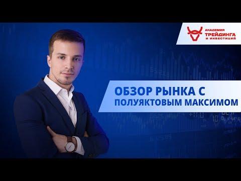 Обзор рынка от Академии Трейдинга и Инвестиций с Максимом Полуяктовым 24.04.2019