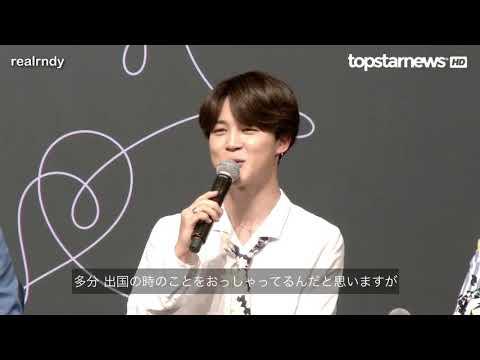 [日本語字幕]180524 殺害脅迫の質問に対するジミンの答え FAKE LOVE Conference BTS JIMIN