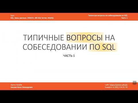 Типичные вопросы на СОБЕСЕДОВАНИИ по SQL / Примеры задач и их решения