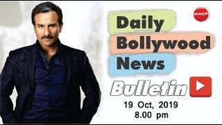 Bollywood News in Hindi | Saif Ali Khan | Kareena | Taimur Ali Khan | 19th October 2019 | 08:00 PM