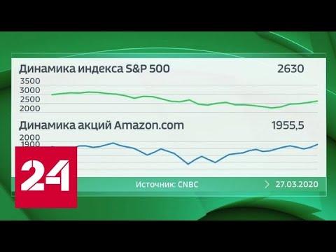 Кому вирус, а кому одна прибыль. Amazon становится звездой карантинной экономики - Россия 24