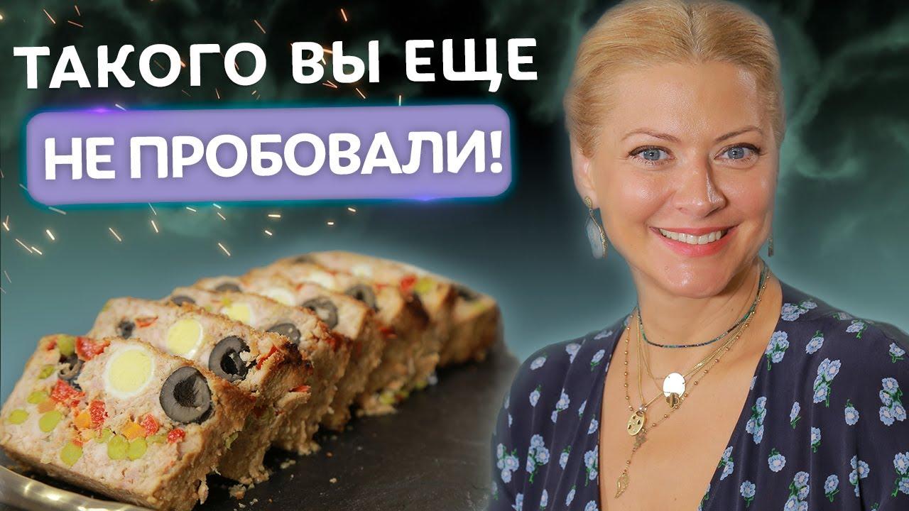 Котлеты больше не готовлю! Мясной хлеб! Простой рецепт от Татьяны Литвиновой!