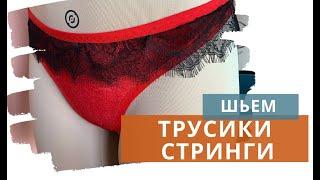 Пошаговый и подробный пошив бархатных трусиков стринги с кружевной юбкой  /  Бесплатная выкройка /