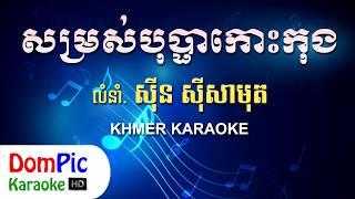 សម្រស់បុប្ផាកោះកុង ស៊ីន ស៊ីសាមុត ភ្លេងសុទ្ធ - Somros Bopha Koh Kong Sin Sisamuth - DomPic Karaoke