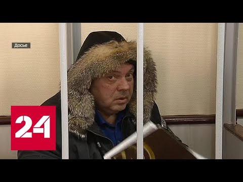 Австрийский суд освободил Бориса Мазо под залог в 25 тысяч евро - Россия 24