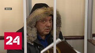Смотреть видео Австрийский суд освободил Бориса Мазо под залог в 25 тысяч евро - Россия 24 онлайн