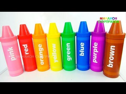 48 Сюрпризов | Учим цвета с Карандашами Сюрпризами | Детский Развивающий Канал