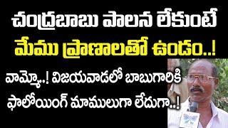 చంద్రబాబు పాలన లేకుంటే మేము ప్రాణాలతో ఉండం..! Vijayawada Public Talk On AP Elections 2019 Next CM