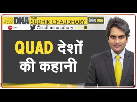 DNA: चीन के खिलाफ कितना कारगर Quad 2.0? | PM Modi US Visit | What is Quad? | Explained In Hindi