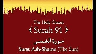 surah al shams qari muhammad junaid
