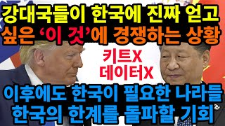 미국, 중국이 한국에게 진짜 얻고 싶은 이 것 때문에 한국이 변할 수 있는 기회