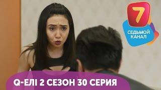 Q-елі 2 сезон 30 серия HD! С понедельника по четверг в 19:00 на Седьмом канале!