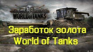 Kак заработать золото в игре World of Tanks (не чит, не развод)
