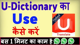 U Dictionary ka use kaise kare ? U Dictionary app kaise chalate hai | U Dictionary ko kaise set kare