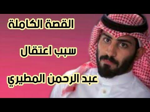 القصة الكاملة سبب اعتقال السلطات السعودية مشهور سناب شات عبد الرحمن المطيري Youtube