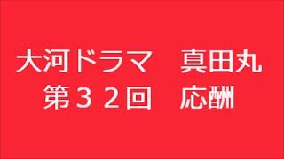 ブログ記事はこちらです。 ⇒ http://kazshin.com/?p=3474 「真田丸 後編...