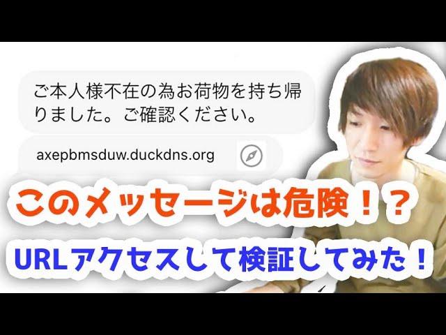 の ため sms た 不在 まし 持ち帰り 【注意喚起】日本郵便を騙る詐欺SMS「不在の為持ち帰りました(jppost)」に注意