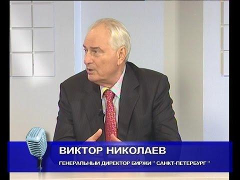 Интервью с генеральным  директором биржи «Санкт-Петербург»  Виктором  Николаевым