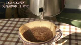 COBO COFFEE (河内長野市三日市町)