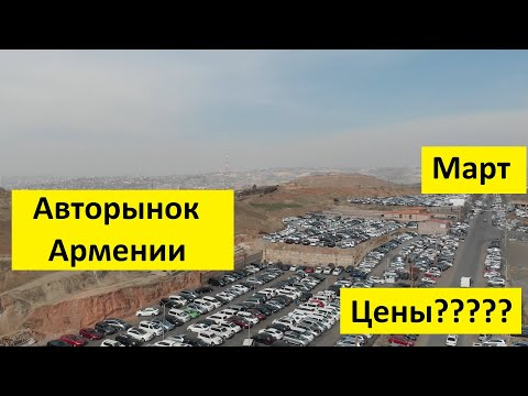 Авторынок Ереван! Цены март 2020!!!