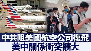 衝突擴大 美指控中共阻航空公司復飛 新唐人亞太電視 20200528