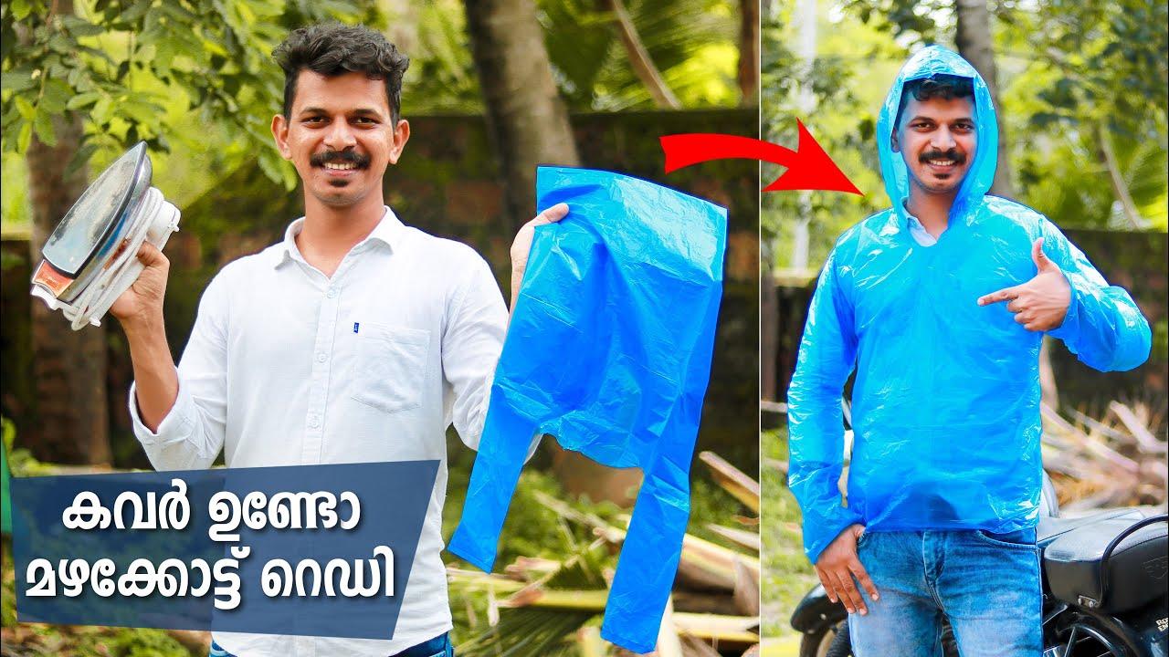 വെറും 6 രൂപ ചിലവിൽ അടിപൊളി  മഴക്കോട്ട് ഉണ്ടാക്കിയാലോ   how to make rain coat from plastic carry bag