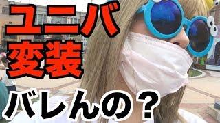 【USJ】歩乃華って変装してバレるの?【知名度調査】 ほのか 検索動画 1