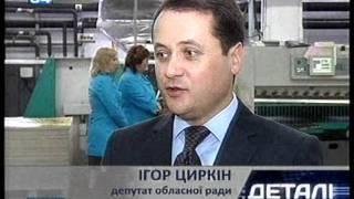 """Игорь Цыркин на заводе упаковки """"Лунапак"""""""