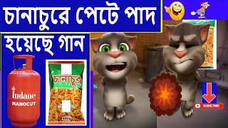 চানাচুর দারুন হাসির গান By Talking Tom | Bangla Talking Tom & Angela Funny Video 2018 | EID