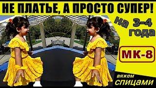 НЕ ПЛАТЬЕ А ПРОСТО СУПЕР МК 8 Платье Платья для девочек Вязание Платья для девочек.