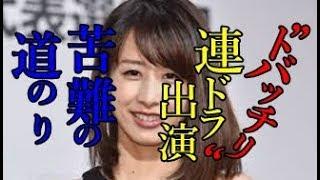 """カトパン""""ことフリーアナウンサー・加藤綾子 連ドラへの初レギュラー出..."""