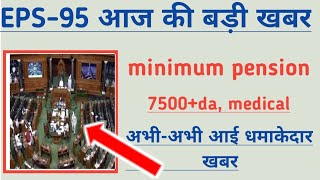 eps-95 Pension latest news today 18 October 2020 aaj ki badi khabar