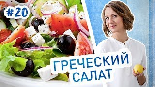 Настоящий греческий салат. Классический рецепт