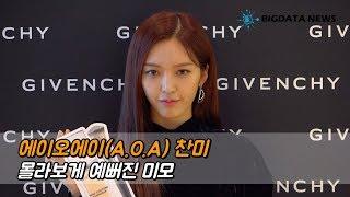 [BIG영상][4K] 에이오에이(AOA) 찬미, 몰라보게 예뻐진 미모