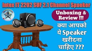 Intex IT 2202 SUF | 2.1 Channel Intex Speaker | Budget Speaker/woofer Unboxing And Review
