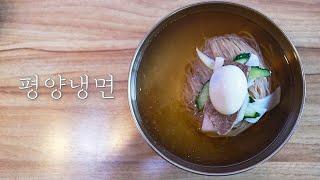 74년 노포 인천에서 가장 오래된 평양냉면집.(쏘울맛집…
