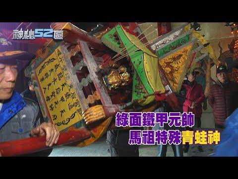 2018.02.24神秘52區/綠面鐵甲元帥 馬祖特殊「青蛙神」