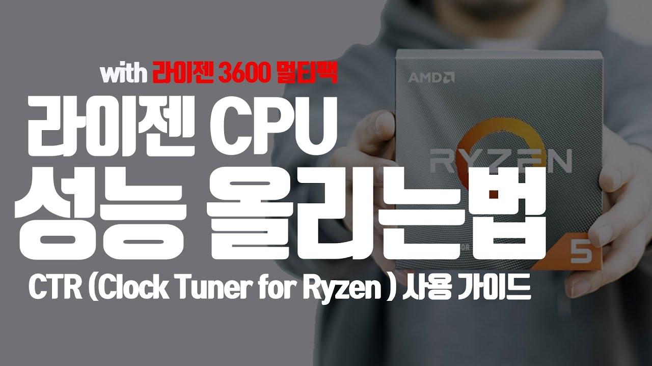 라이젠 CPU 꽁짜로 성능 올리는 방법! (CTR 가이드)