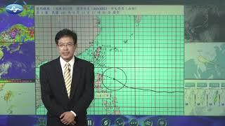 中央氣象局山竹颱風警報記者會 _107年9月14日17:40 發布