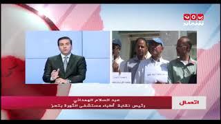 تعز ... أطباء مستشفى الثورة يحتجون للتنديد بتدهور الوضع الصحي | عبد السلام الهمداني - يمن شباب