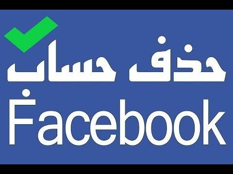 طريقة حذف حساب الفيس بوك نهائيا لا يمكن استرجاعه