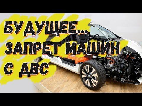 Что будет с Россией, когда запретят автомобили с ДВС? Эра Электромобилей!