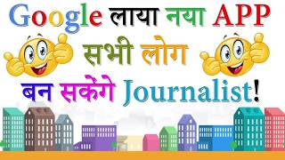 Google Bulletin App In Hindi A New World For News