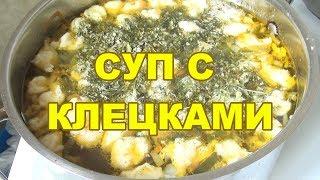 Куриный суп с клецками простой видео рецепт