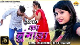 New Haryanvi Song || Lungada || Alka Sharma || Komal Chaudhary || Akshay || Haryanvi Song 2019