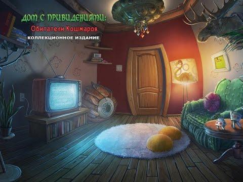 Игра Дом с привидениями 4. Обитатели кошмаров. Коллекционное издание