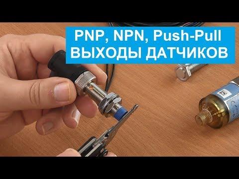 PNP, NPN, Push-Pull выходные сигналы датчиков. Принцип работы, отличия, применение с ПЛК.